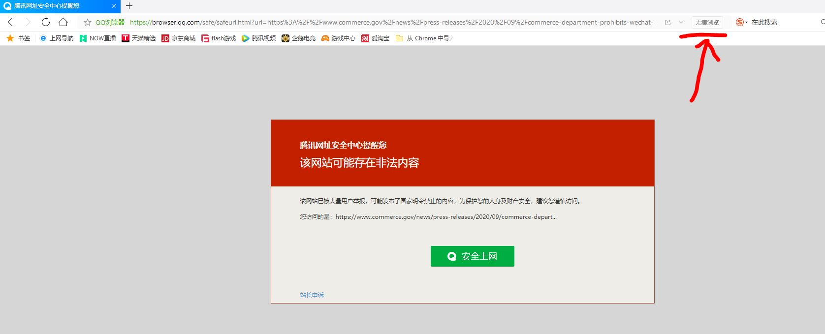 QQ浏览器无痕模式下测试截图