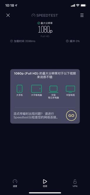 Speedtest IOS视频测速功能测试-10BEASTS Barry
