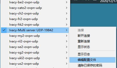 IvacyVPN OpenVPN GUI 配置文件 编辑-路径