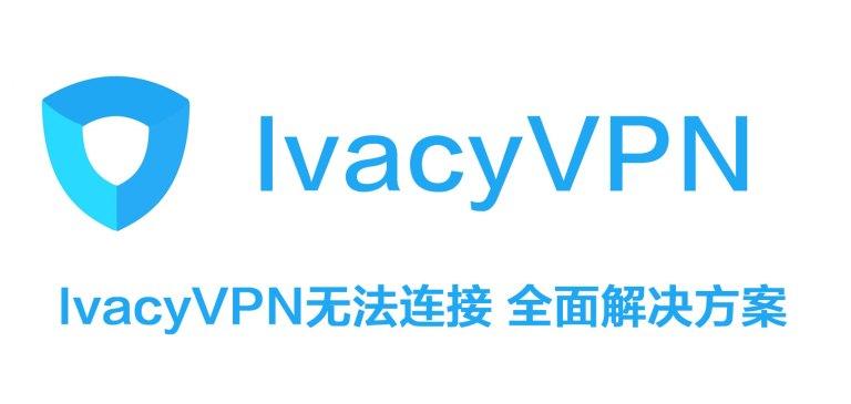 Ivacyvpn-无法连接-全面解决方案