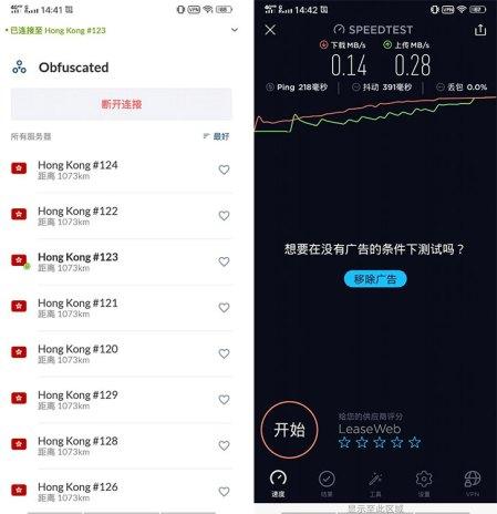 NordVPN 安卓手机 中国VPN翻墙 混淆服务器-自动连接-japan-239节点-20190523