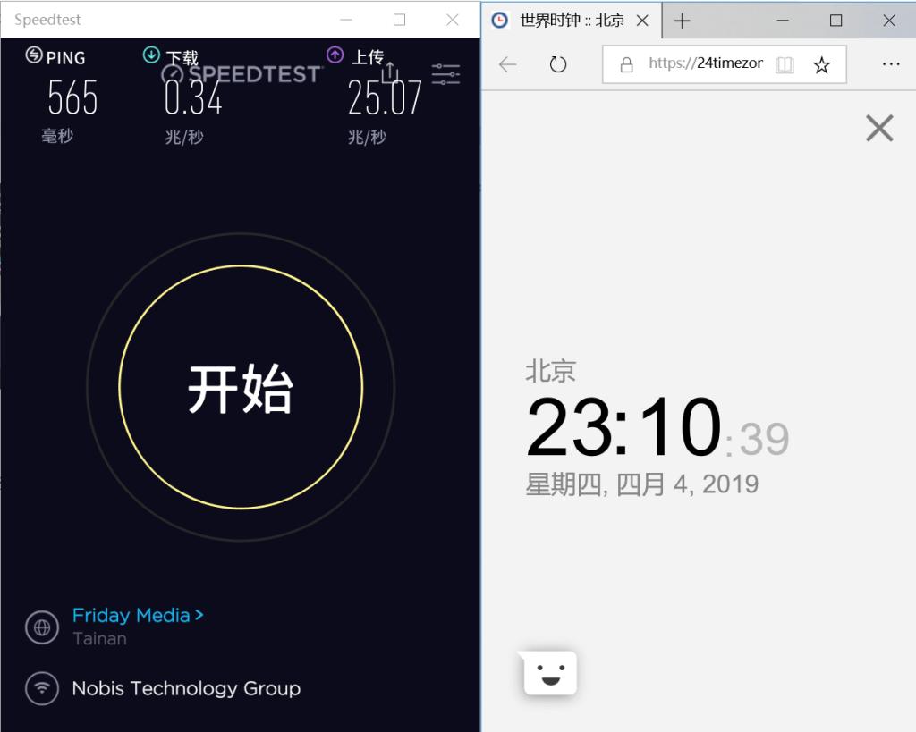 NordVPN Windows版本 Singapore 187节点 Speedtest 20190404081054