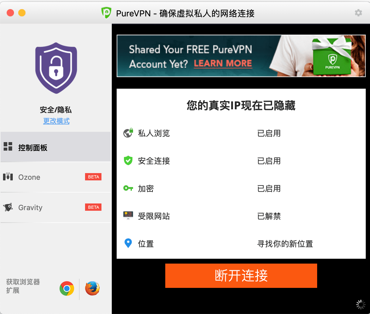PureVPN macbook APP直连 2019-09-07 下午2.25.13