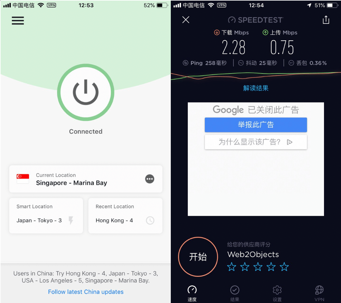 iPhone ExpressVPN Singapore - Marina Bay 中国VPN翻墙 科学上网 SpeedTest-20191226