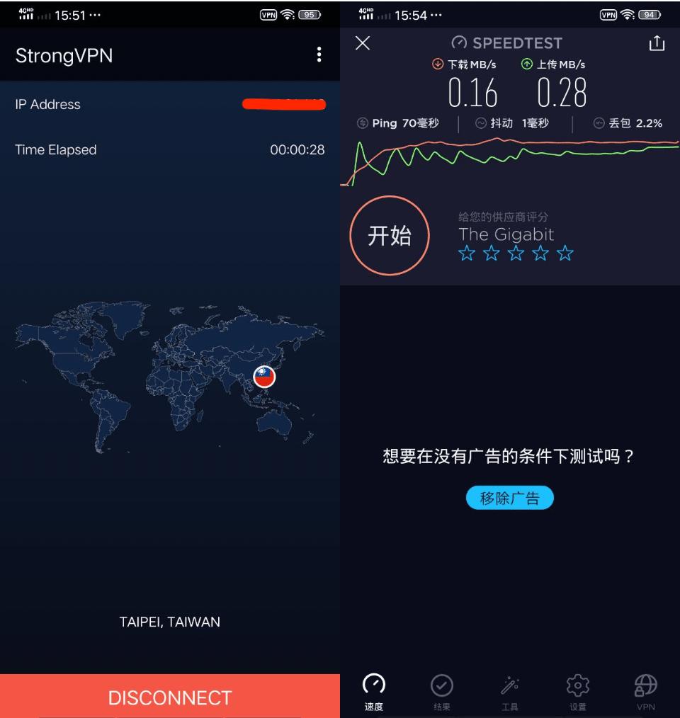 android StrongVPN Taiwan 中国VPN翻墙 科学上网 SpeedTest测试 2020-01-05 at 15.58.55