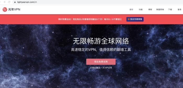 光年VPN跑路