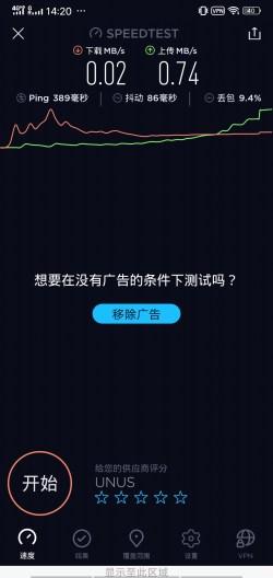 vypr vpn 安卓手机 香港节点 speedtest_2019_0327_142027