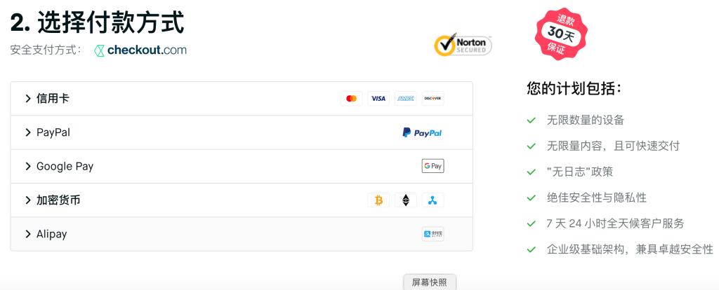 Surfshark-VPN-中国付款方式-2019-06-16-下午12.44.14