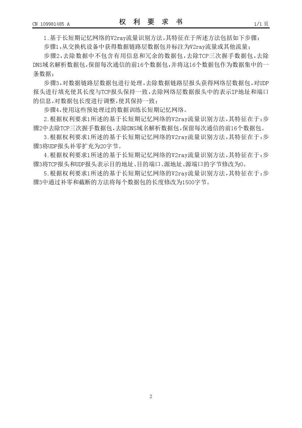 V2ray流量识别方法专利-2