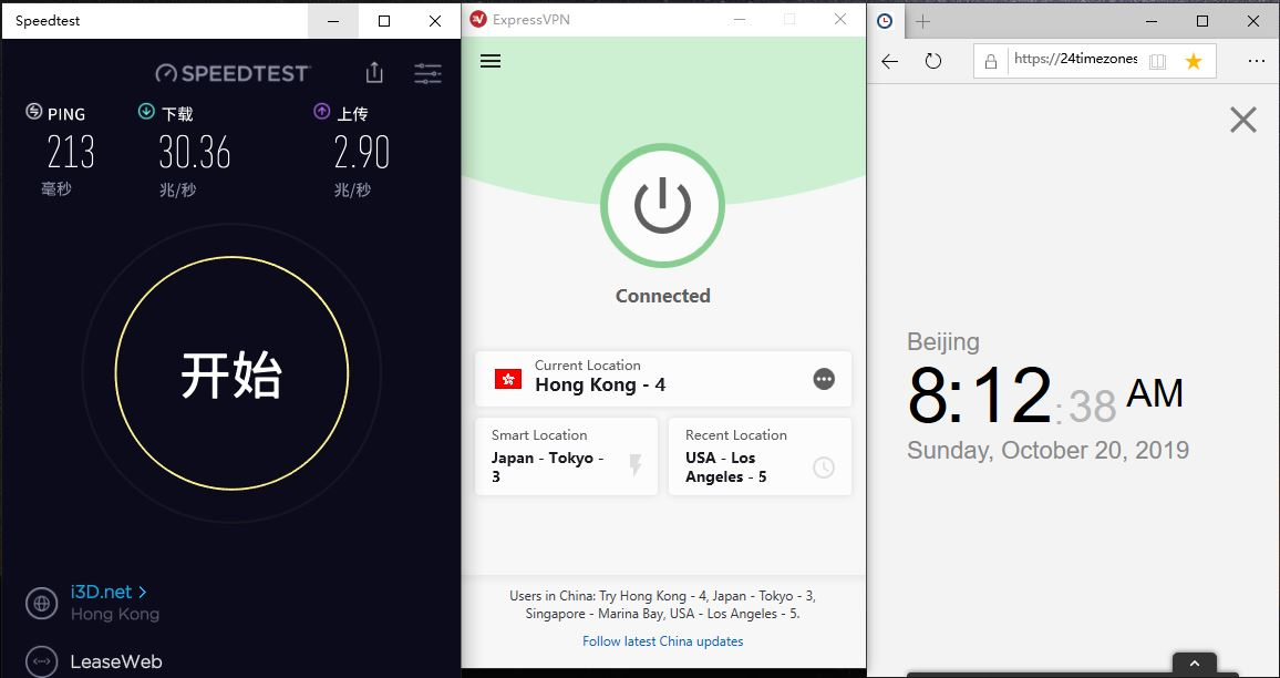 Windows ExpressVPN Hong Kong - 4 中国VPN翻墙 科学上网 Speedtest - 20191020