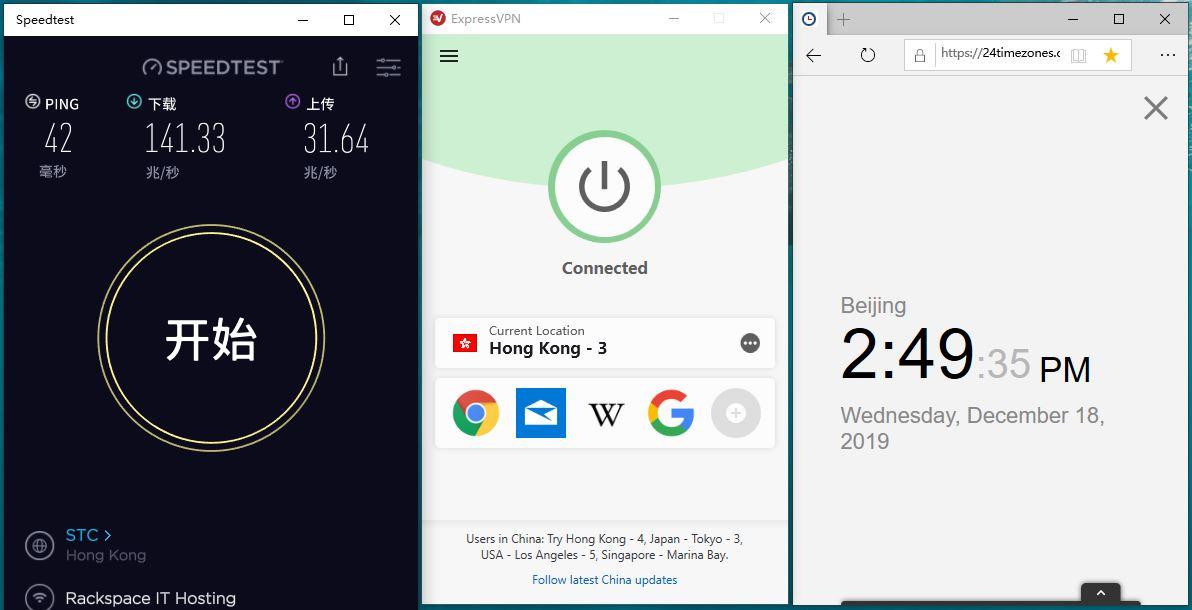 Windows ExprssVPN HK-3 中国VPN翻墙 科学上网 Speedtest测试-20191218