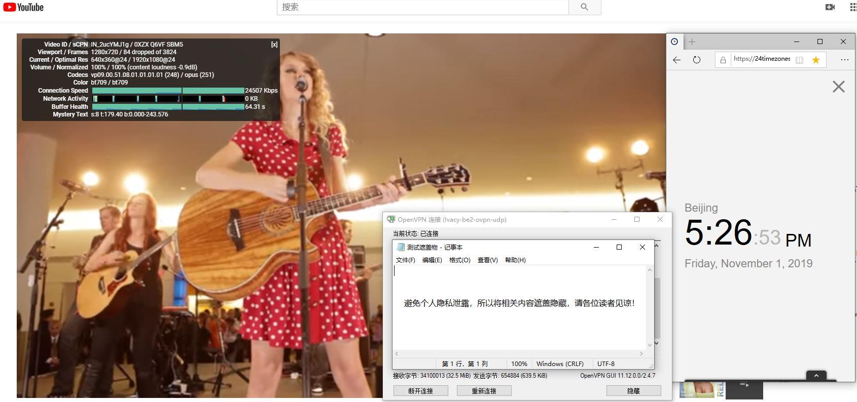 Windows IvacyVPN BE-2 中国VPN翻墙软件 科学上网 Youtube链接速度 - 20191101