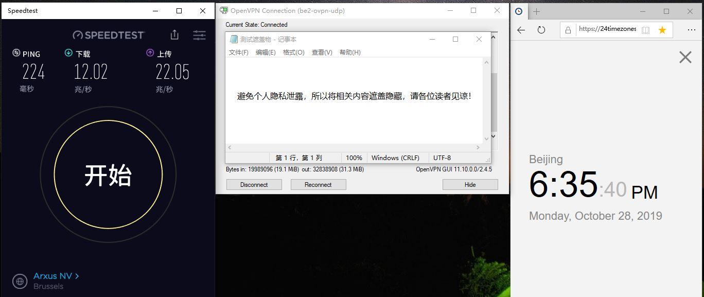 Windows IvacyVPN BE2-UDP 中国VPN翻墙 科学上网 SpeedTest - 20191028