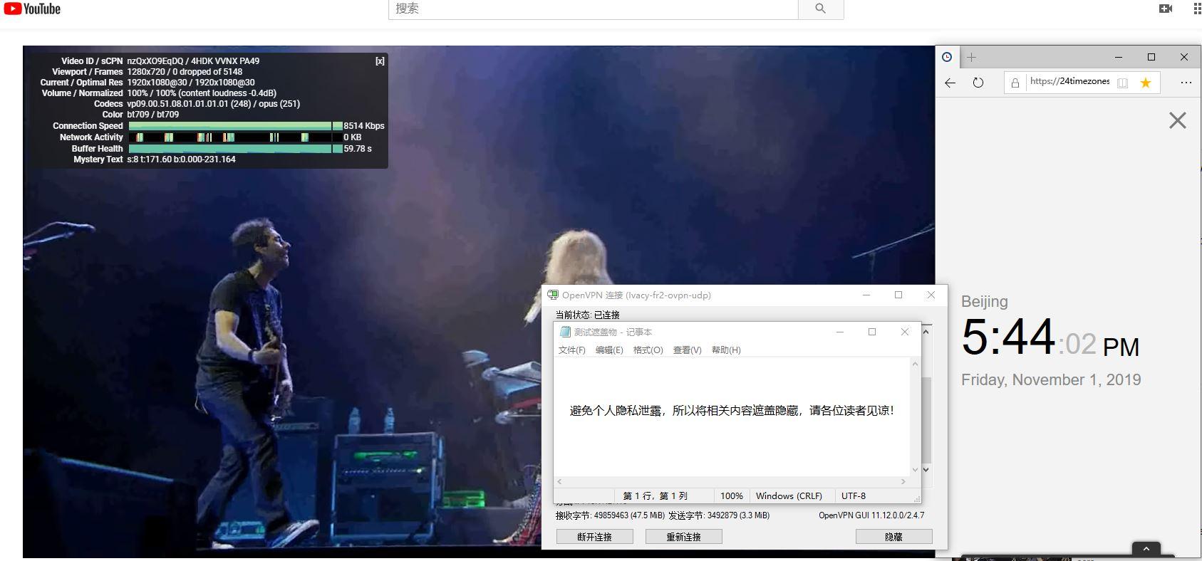 Windows IvacyVPN FR-2 中国VPN翻墙软件 科学上网 Youtube链接速度 - 20191101