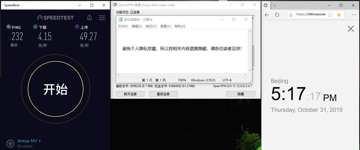 Windows IvacyVPN OpenVPN BE-2 中国VPN翻墙 科学上网 Speedtest - 20191031