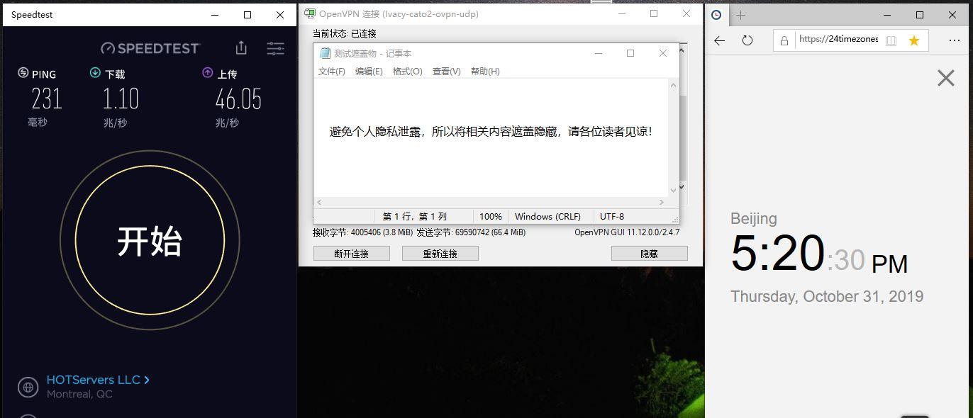 Windows IvacyVPN OpenVPN CATO-2 中国VPN翻墙 科学上网 Speedtest - 20191031