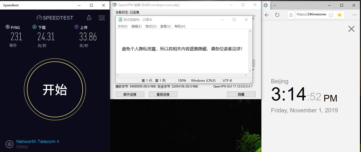 Windows NordVPN OpenVPN FR405-UDP 中国VPN翻墙软件 科学上网 Speedtest - 20191101