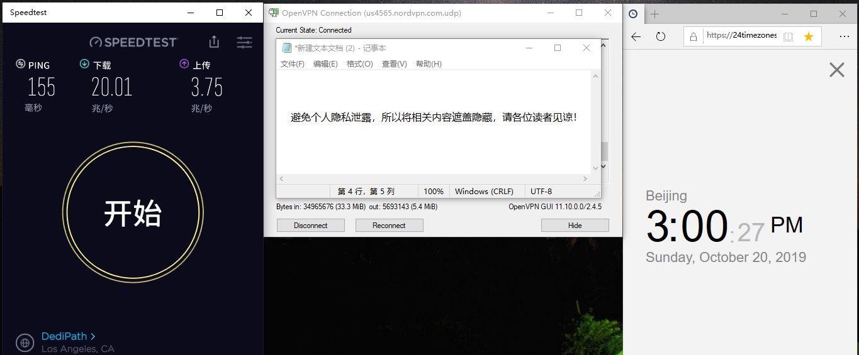 Windows NordVPN US-4565-UDP 中国VPN翻墙 科学上网 Speedtest - 20191020