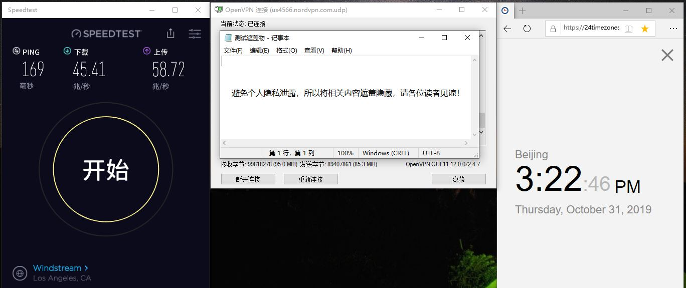 Windows NordVPN US-4566-UDP 中国VPN翻墙 科学上网 Speedtest - 20191031