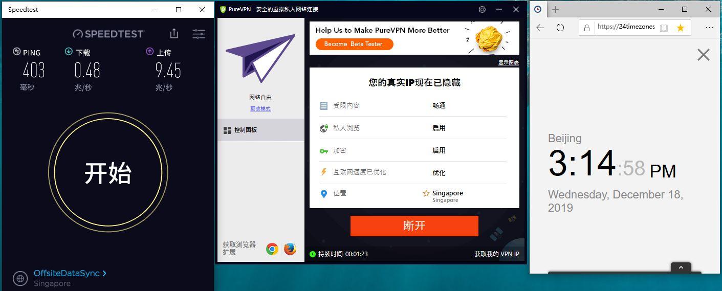 Windows PurePN Singapore 中国VPN翻墙 科学上网 Speedtest测试-20191218
