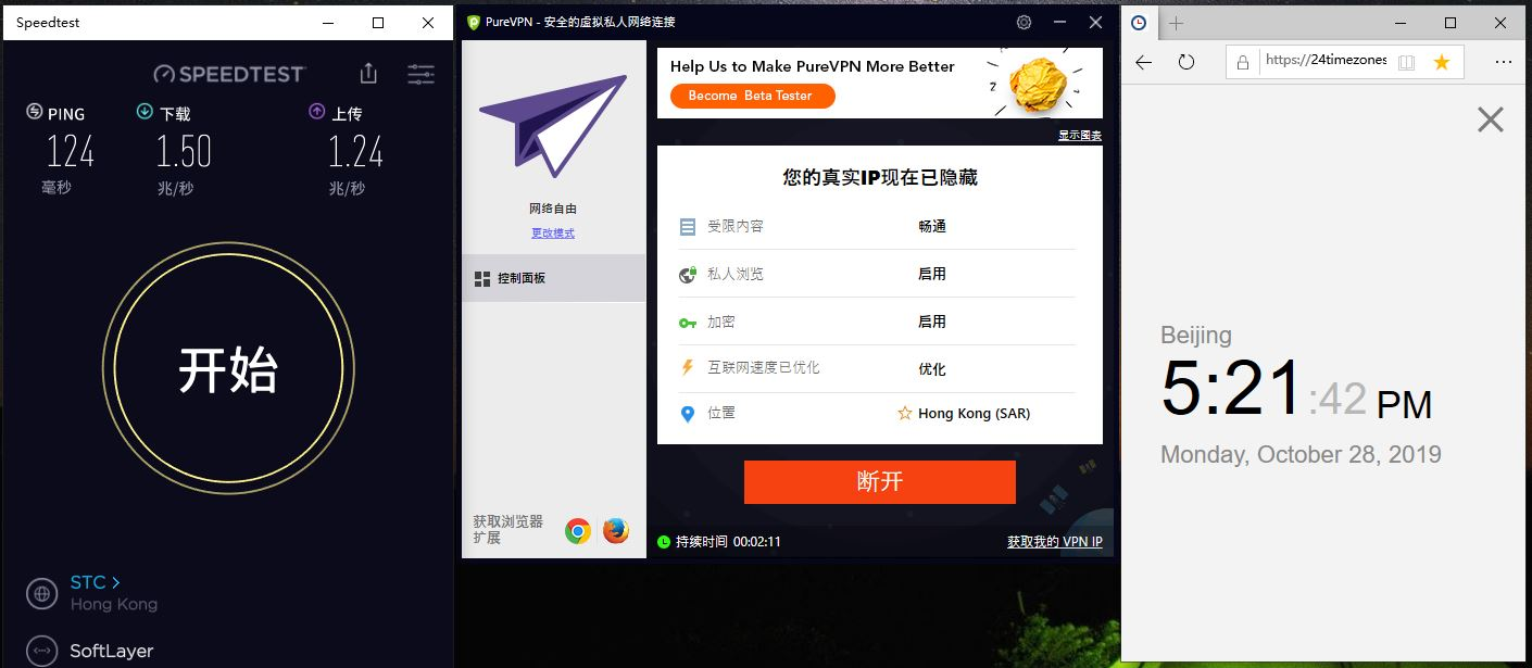 Windows PureVPN Hong Kong 中国VPN翻墙 科学上网 SpeedTest - 20191028