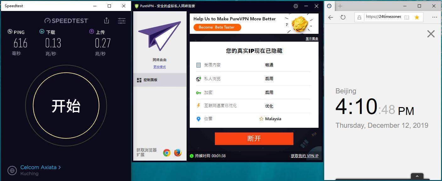 Windows PureVPN Malaysia 中国VPN翻墙 科学上网 SpeedTest 测速 - 20191212
