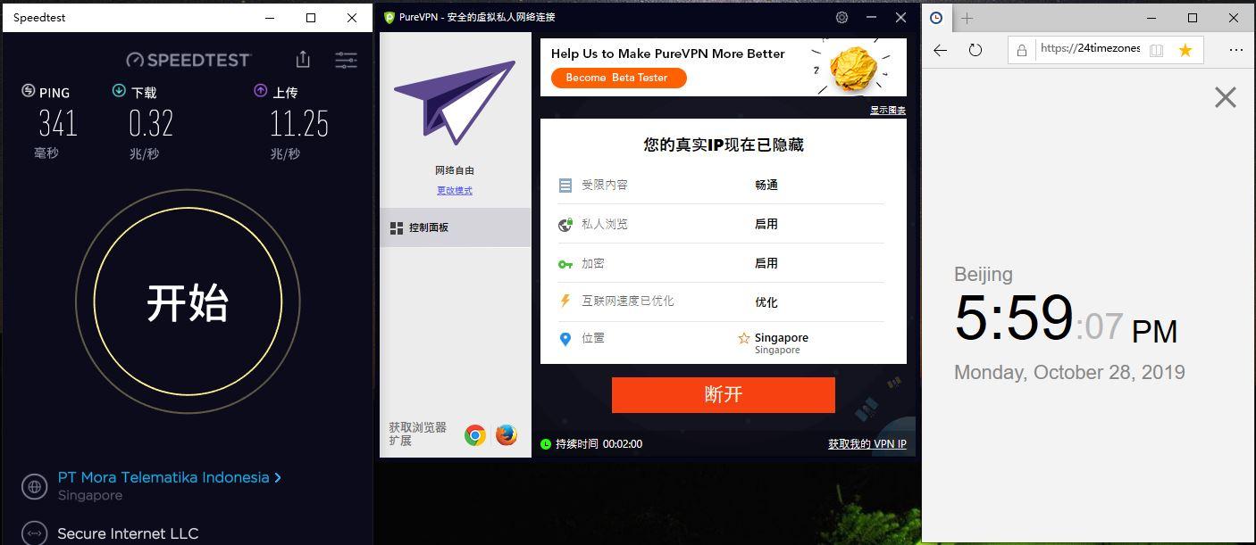 Windows PureVPN Singapore 中国VPN翻墙 科学上网 SpeedTest - 20191028