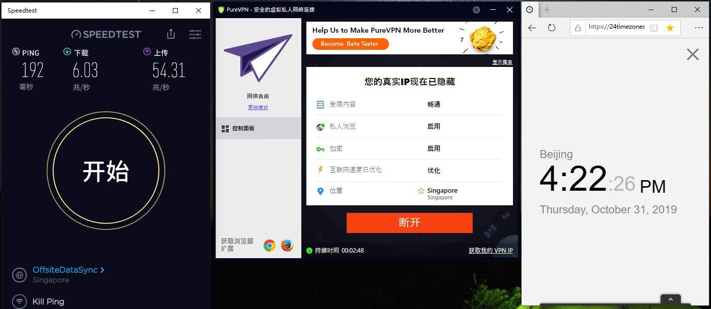 Windows PureVPN Singapore 中国VPN翻墙 科学上网 Speedtest - 20191031