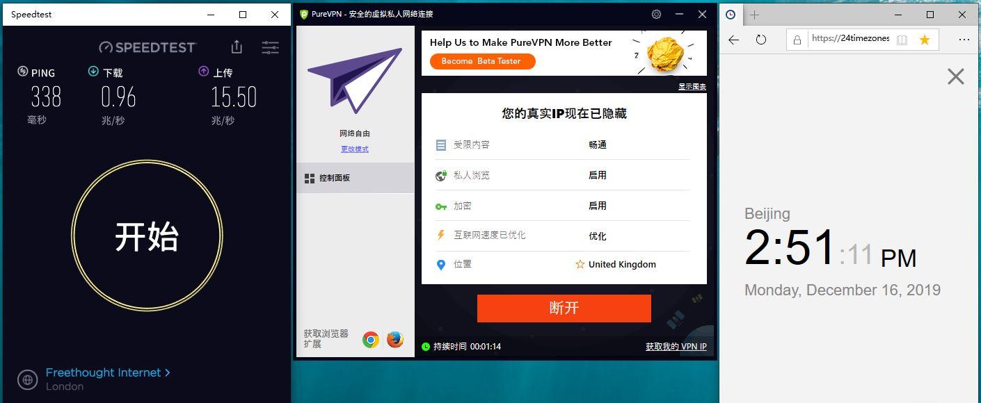 Windows PureVPN UK 中国VPN翻墙 科学上网 SpeedTest测试 - 20191216