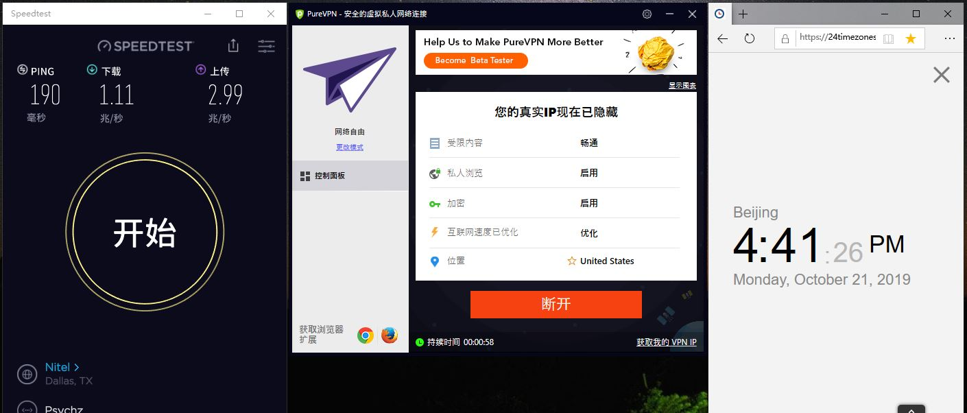 Windows PureVPN United States 中国VPN翻墙 科学上网 Speed test测试-20191021