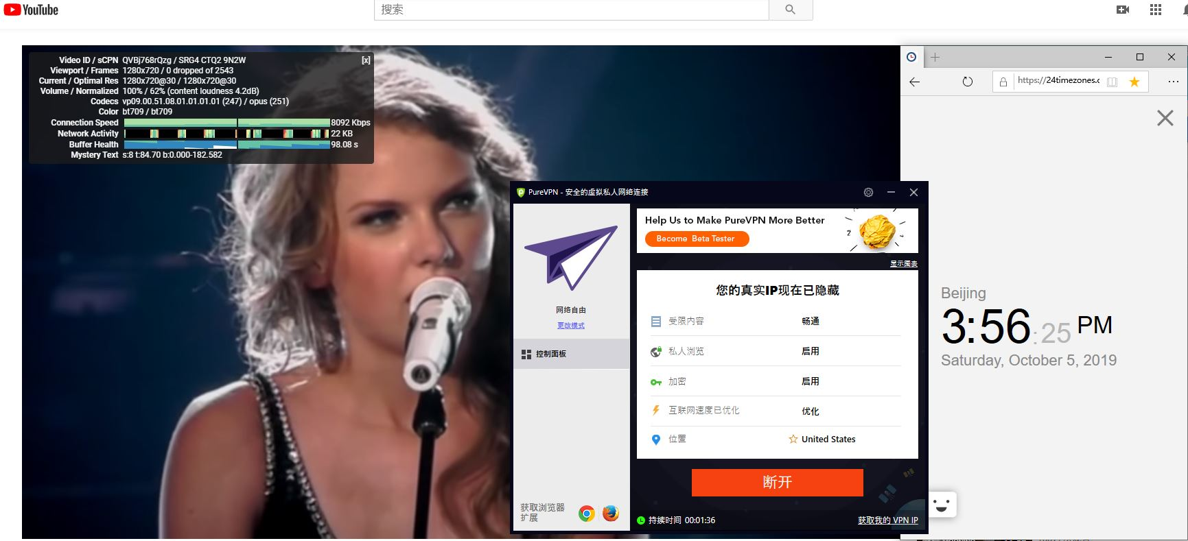 Windows PureVPN United States 中国VPN翻墙 科学上网 YouTube测试-20191005