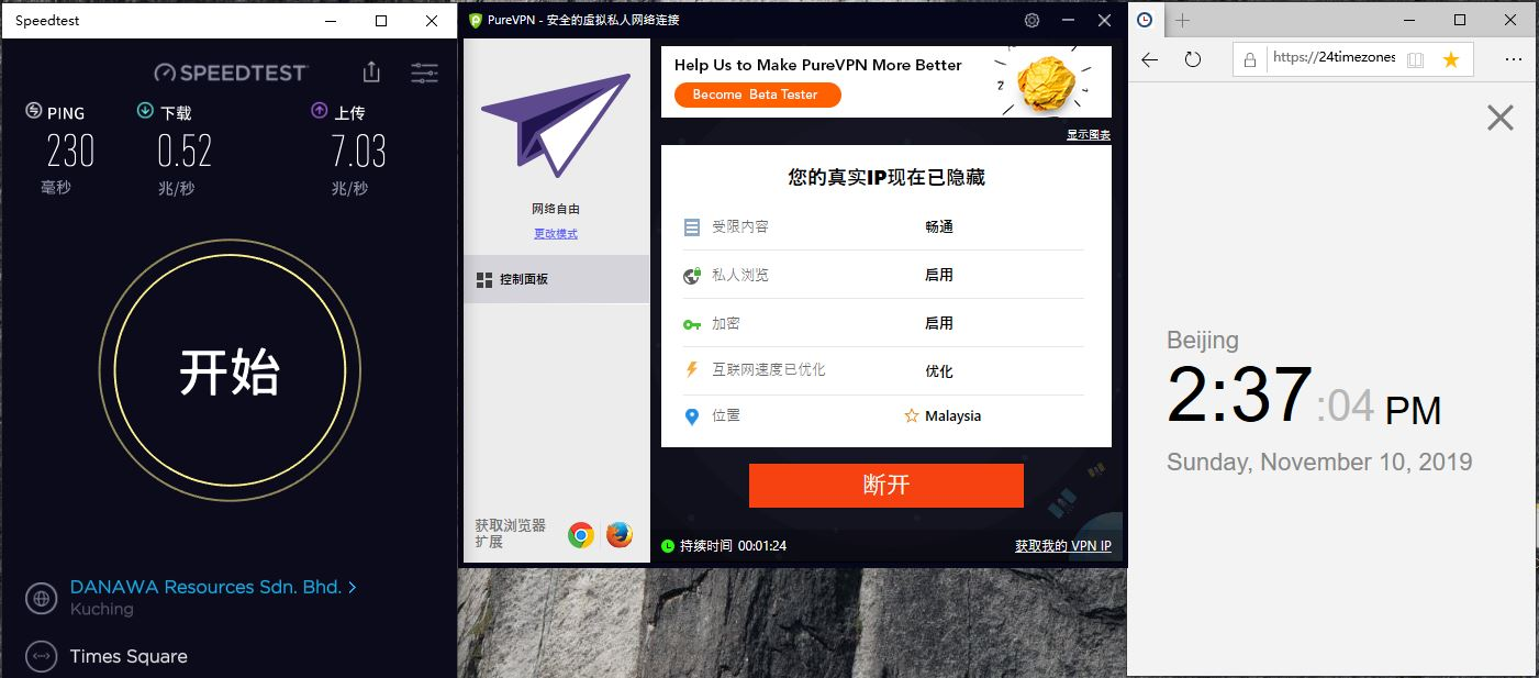 Windows PureVPN malasia 中国VPN翻墙 科学上网 SpeedTest测速 - 20191110