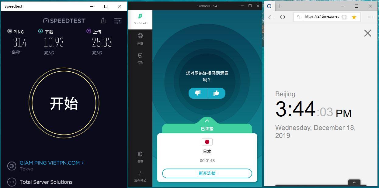 Windows SurfsharkVPN Japan 中国VPN翻墙 科学上网 Speedtest测试-20191218