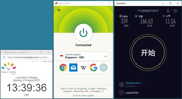Windows10 ExpressVPN Lightway-UDP协议 Singapore - CBD 服务器 中国VPN 翻墙 科学上网 Barry测试 10BEASTS - 20210823