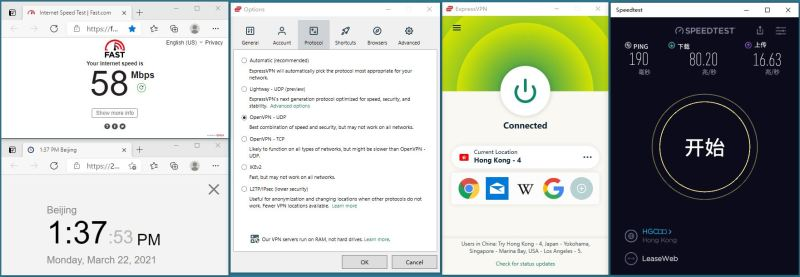 Windows10 ExpressVPN OpenVPN-UDP Hong Kong - 4 服务器 中国VPN 翻墙 科学上网 10BEASTS Barry测试 - 20210322