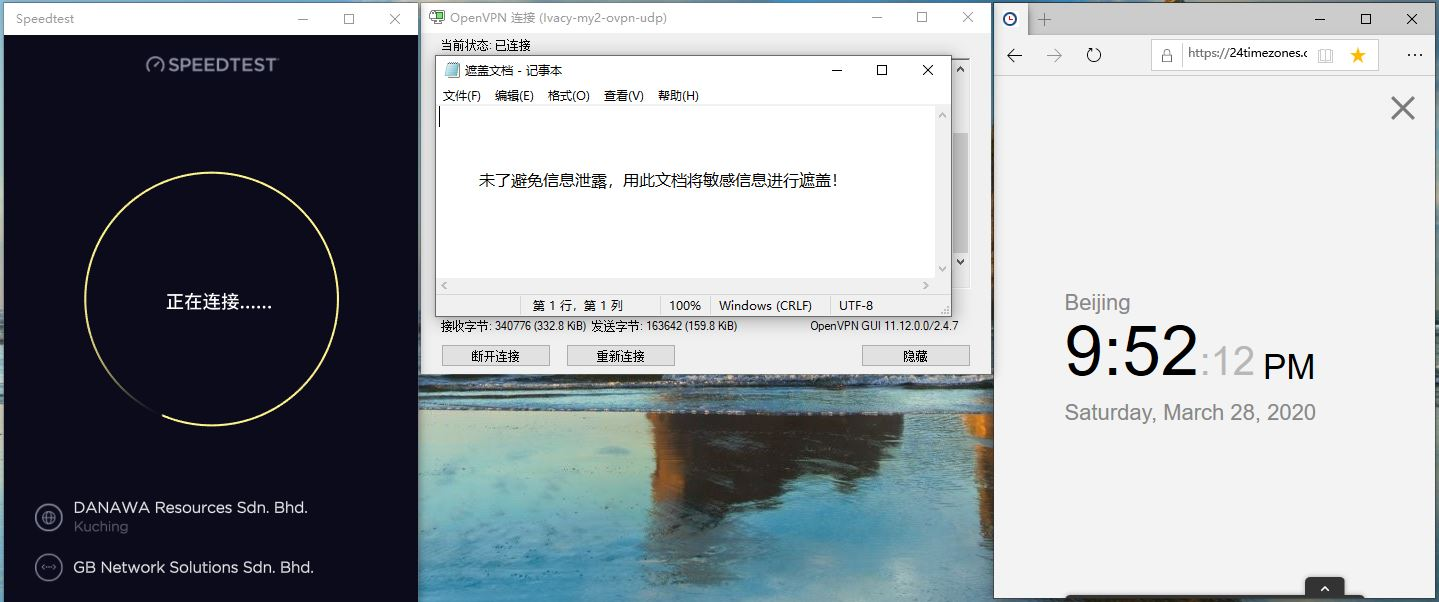 Windows10 IvacyVPN OpenVPN MY2 中国VPN翻墙 科学上网 Speedtest测速 - 20200328