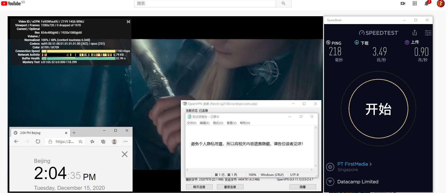 Windows10 NordVPN OpenVPN Gui SG2100 服务器 中国VPN 翻墙 科学上网 测试 - 20201215