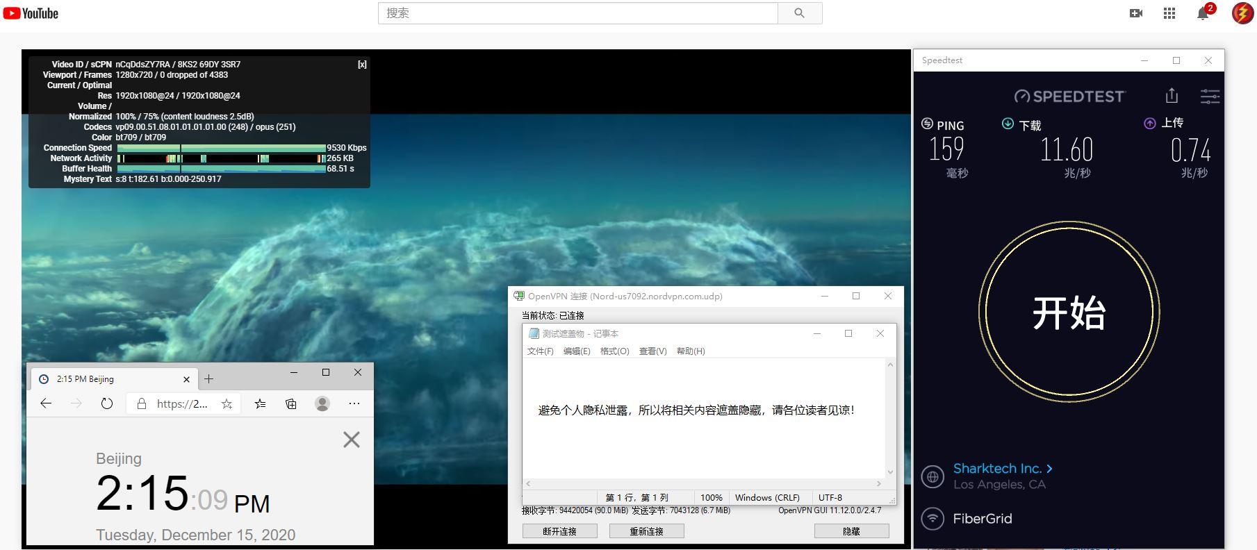 Windows10 NordVPN OpenVPN Gui US7092 服务器 中国VPN 翻墙 科学上网 测试 - 20201215