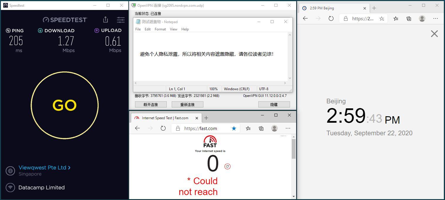 Windows10 NordVPN OpenVPN Gui sg2095 服务器 中国VPN 翻墙 科学上网 翻墙速度测试 - 20200922