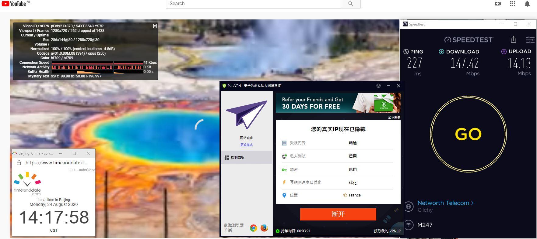 Windows10 PureVPN 自由网络 France 中国VPN 翻墙 科学上网 翻墙速度测试 SpeedTest - 20200824