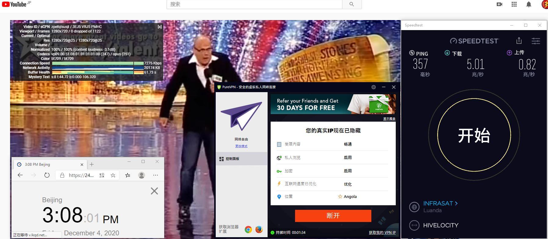 Windows10 PureVPN Angola 服务器 中国VPN 翻墙 科学上网 测试 - 20201204