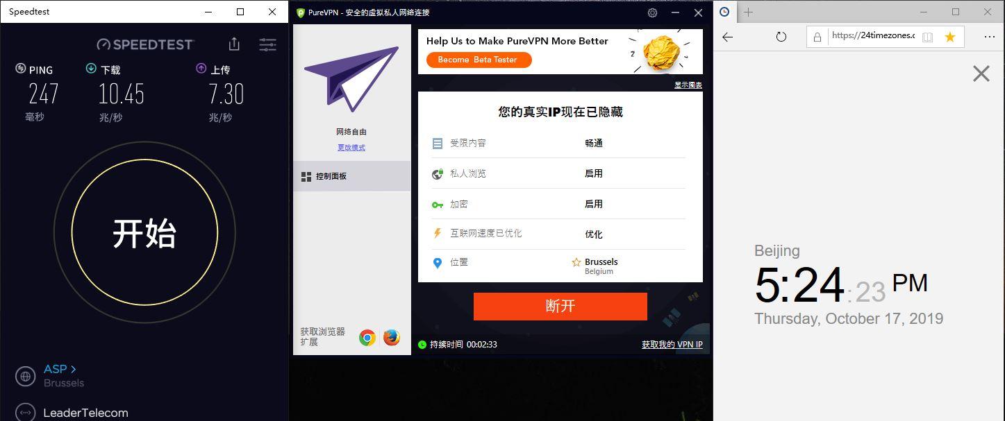 Windows10 PureVPN Belgium 中国VPN翻墙 科学上网 Speedtest测试-20191017
