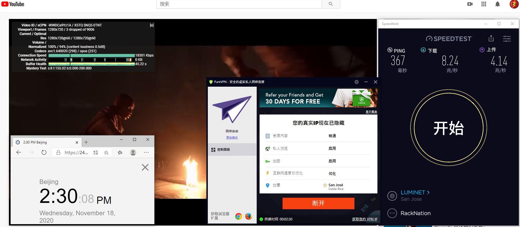 Windows10 PureVPN Costa Rica 服务器 中国VPN 翻墙 科学上网 测试 - 20201118