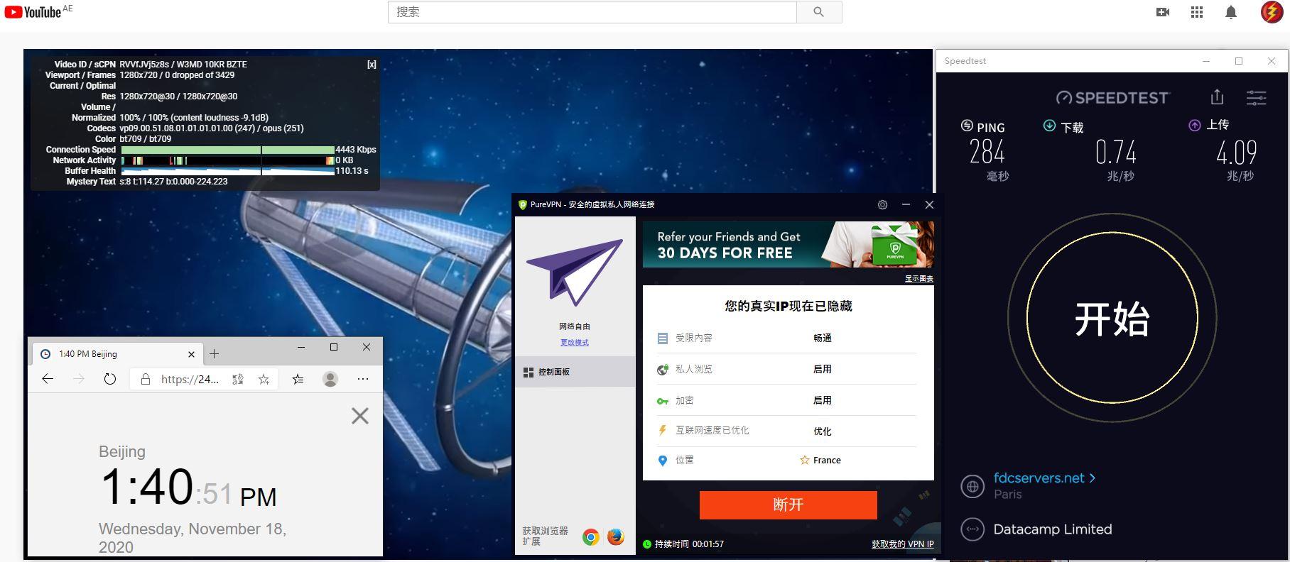Windows10 PureVPN France 服务器 中国VPN 翻墙 科学上网 测试 - 20201118