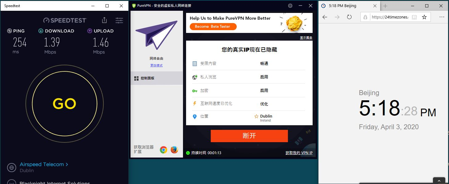 Windows10 PureVPN Ireland 中国VPN翻墙 科学上网 SpeedTest测速-20200403