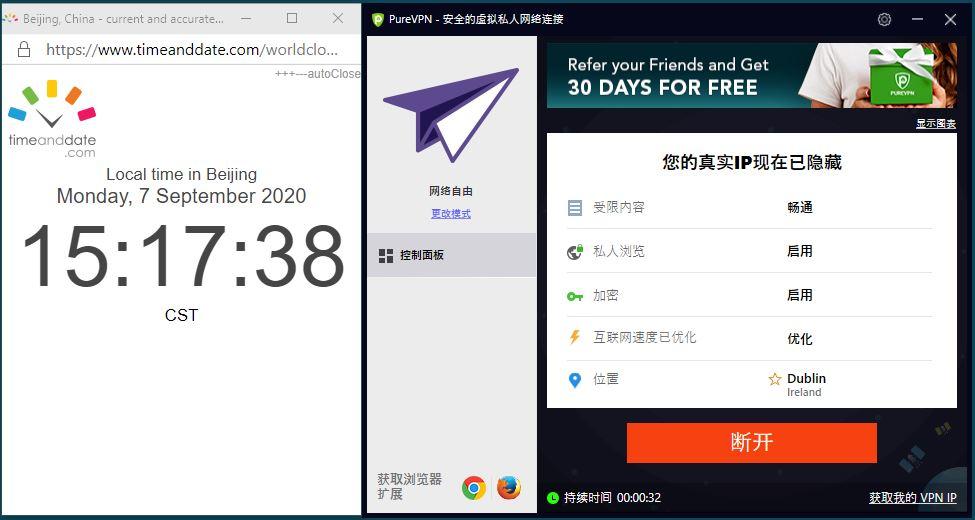 Windows10 PureVPN Ireland 中国VPN 翻墙 科学上网 翻墙速度测试 - 20200907
