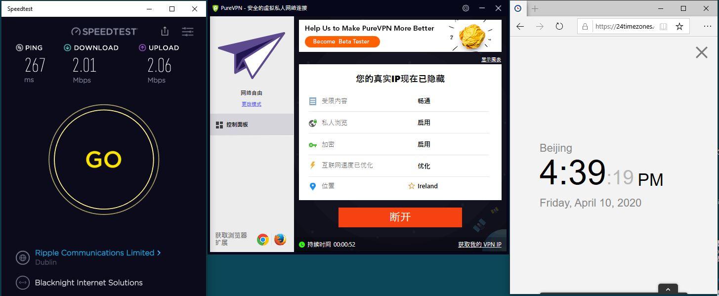 Windows10 PureVPN Ireland 中国VPN 翻墙 科学上网 SpeedTest测速-20200410