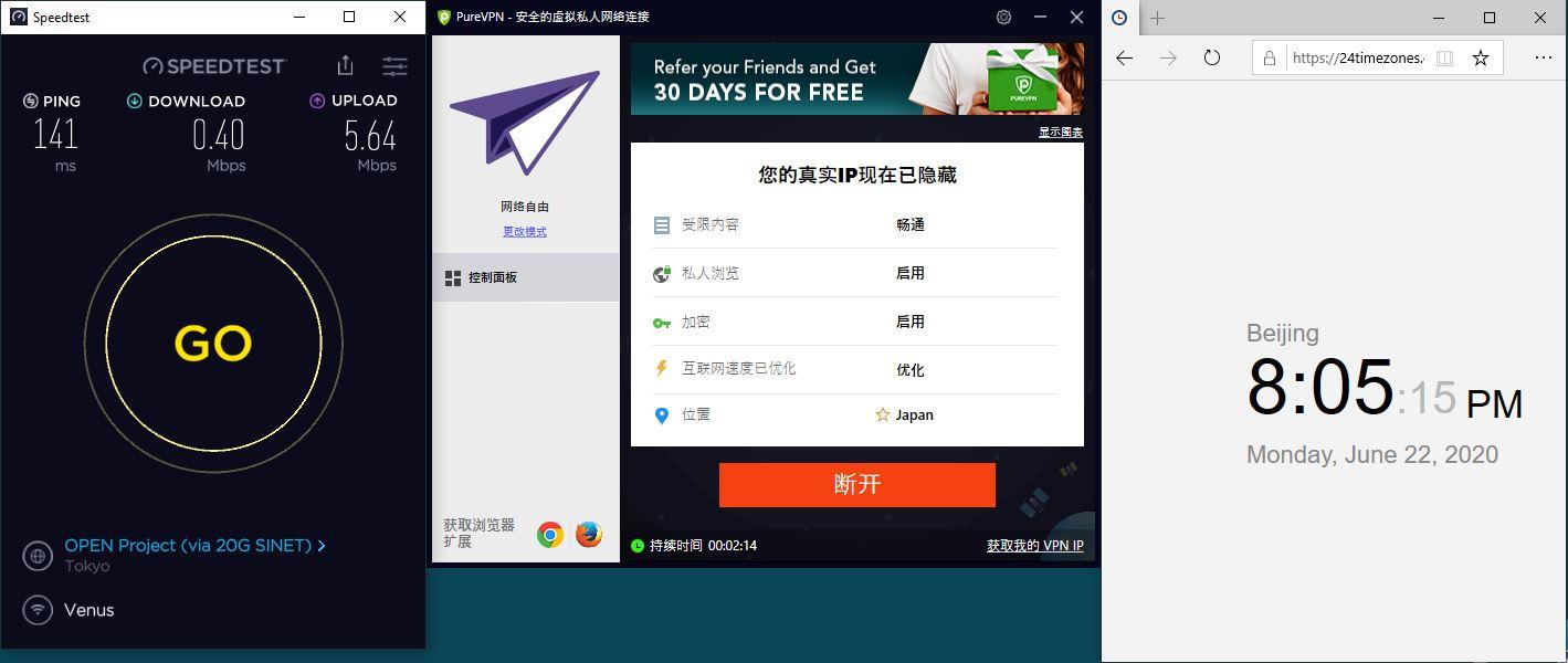 Windows10 PureVPN Japan 中国VPN 翻墙 科学上网 测速-20200622