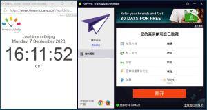 Windows10 PureVPN Japan 中国VPN 翻墙 科学上网 翻墙速度测试 - 20200907