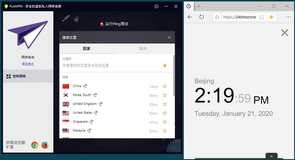 Windows10 PureVPN Ping Server 测速-20200121